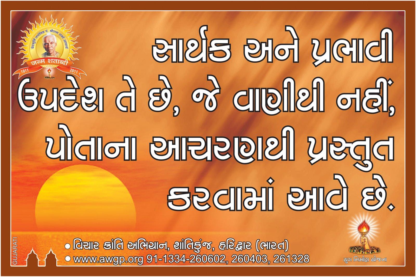Gujarati Suvichar Finance gujarati suvichar