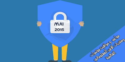 مواعيد و مواقيت مؤتمرات ومنتديات الأمن المعلوماتي العالمية  لشهر ماي 2015 (الجزء 2)
