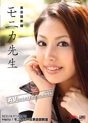 Download Red Hot Jam Vol.76 Monica Watanabe