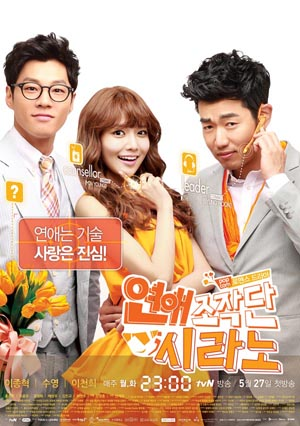 Dating Agency: Cyrano 2013 poster
