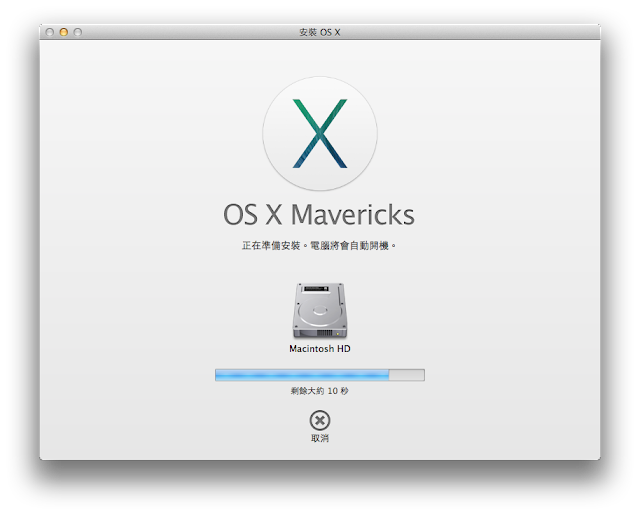 升級 OS X Mavericks