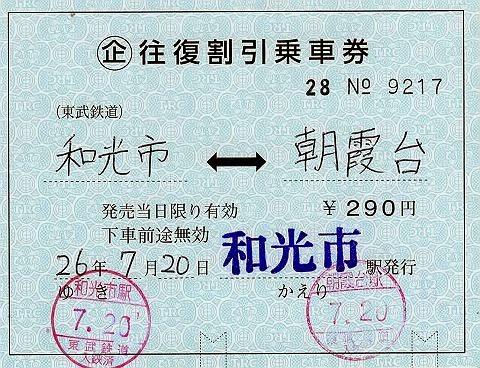 東武鉄道 往復割引乗車券1 大人用 和光市駅(常備軟券)
