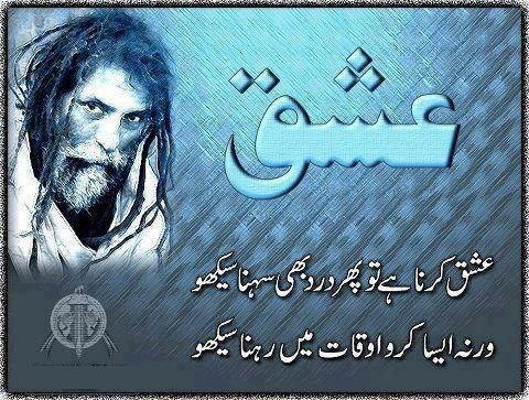 Ishq karna ha tu pher Dard b Sehna Seekho - Urdu Romantic Poetry Funny ...