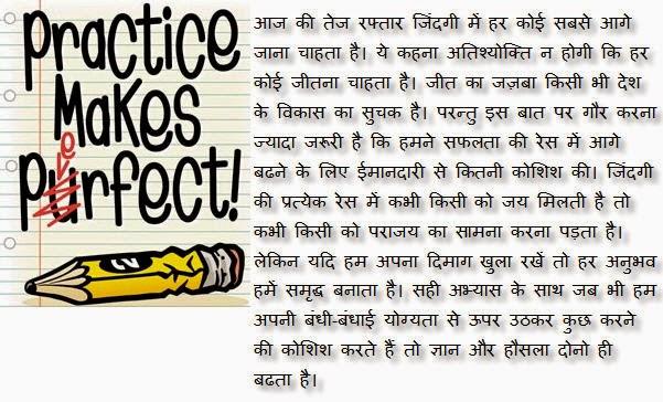 essay practise make perfect
