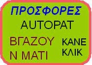 https://autopat10.skroutzstore.gr/shop/products