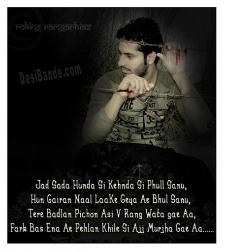 Sad Quotes About Love Punjabi : WWW.SHAHMEER.TK: sad love wallpapers with quotes 0314-9001117