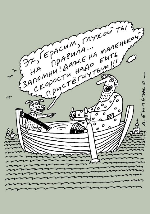 Карикатура о низкой скорости