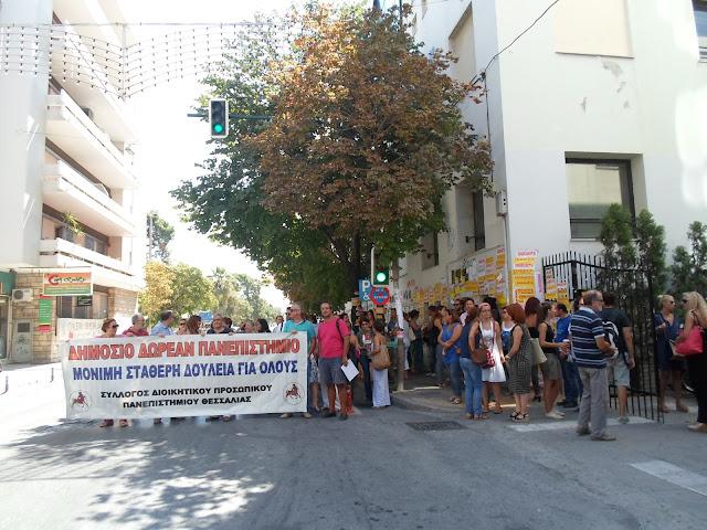 Απόφαση γενικής συνέλευσης του Συλλόγου Διοικητικού Προσωπικού του Πανεπιστημίου Θεσσαλίας (Πέμπτη 29/08/2013)