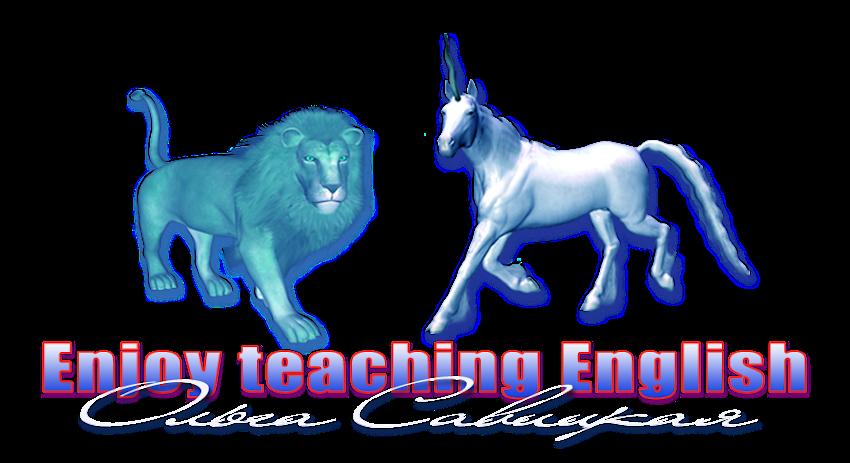 Enjoy teaching English - Ольга Савицкая