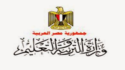 تعيينات جديدة فى وزارة التربية و التعليم