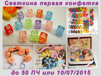 конфетка до 50 ПЧ или 10 июля