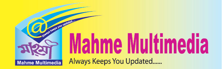 Mahme Multimedia