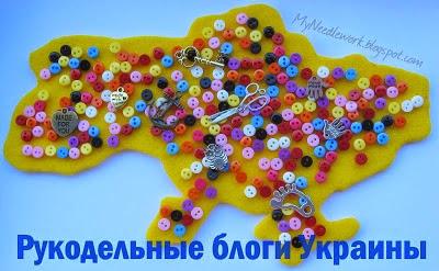 Рукодельные блоги Украины!