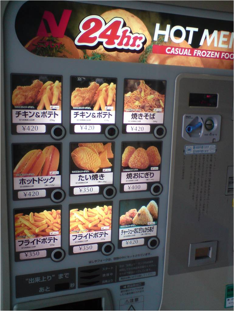 「Japanese vending machine food」の画像検索結果