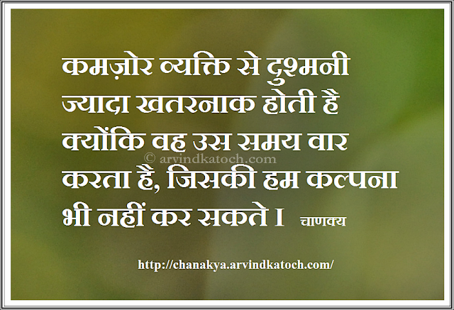 animosity, weaker person, dangerous, time, Chanakya, Hindi Thought, Quote