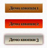 Стильные кнопки на CSS в блог