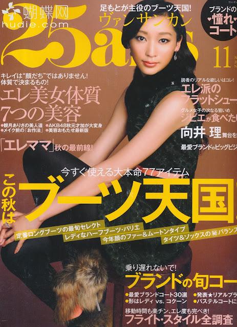 25ans (ヴァンサンカン) 2012年11月号 インタビュー 向井理 mukai osamu japanese magazine scans