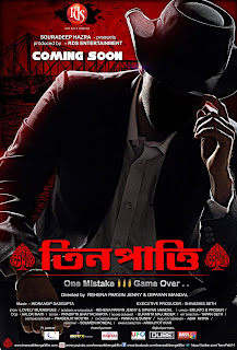 O Fakira Lyrics - Teen Patti (2014) bengali movie