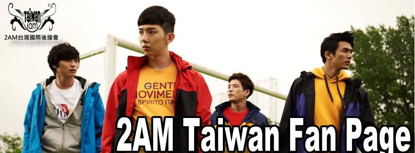 2AM台灣國際後援會