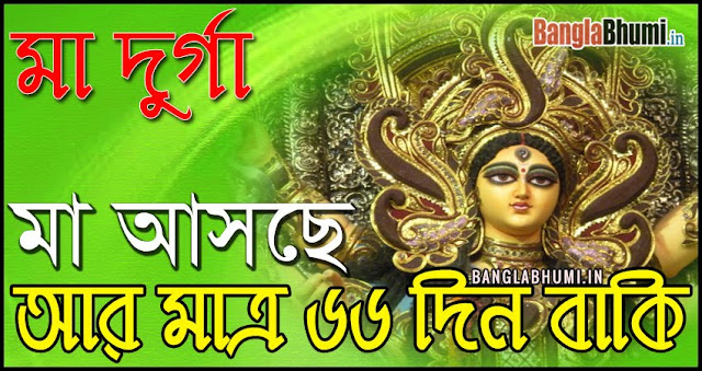 Maa Durga Asche 66 Din Baki - Maa Durga Asche Photo in Bangla