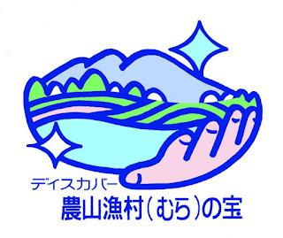 http://www.maff.go.jp/j/nousin/kouryu/discover.html