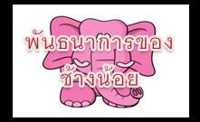 พันธนาการของช้างน้อย