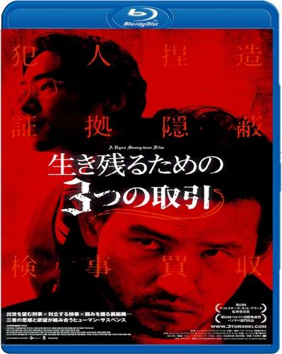 корейский фильм Несправедливые (The Unjust, 2010)