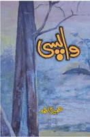 Wapsi (Romantic Urdu Novels) By Umera Ahmed complete in pdf