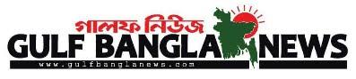 Gulf Bangla News (আমিরাত সরকারের একমাত্র আনুমোদন প্রাপ্ত বাংলা পত্রিকা)