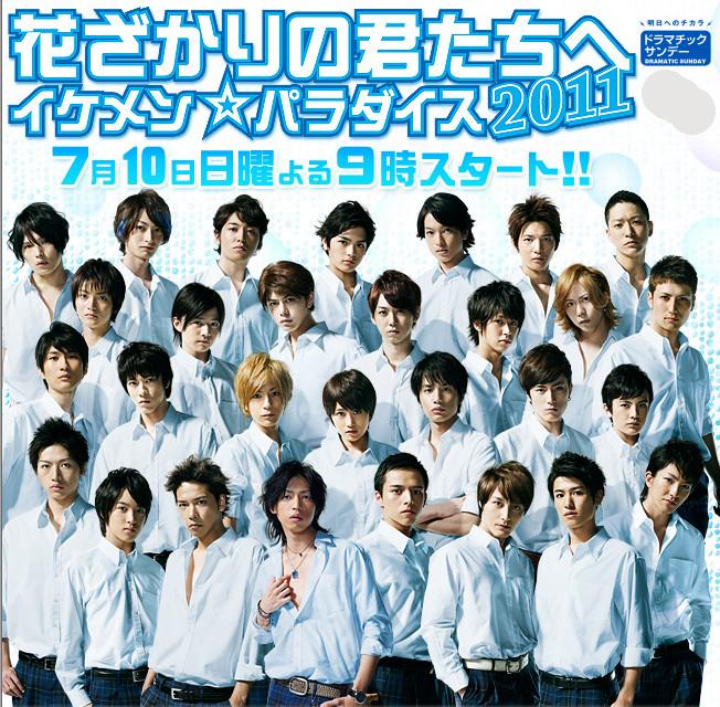This drama is a remake of the popular school drama Hanazakari no
