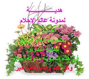 هدية رائعة من الصديق علي مزهر