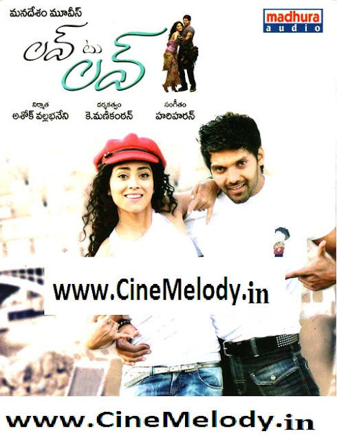 Love To Love   Telugu Mp3 Songs Free  Download -2012