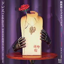 鶴岡龍とマグネティックス / ドレス 7インチアナログ盤