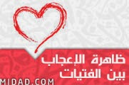 http://media.midad.com/ar/books/41944/zahret_ale3gab_ben_alftayat.zip