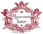 От Бэлы)