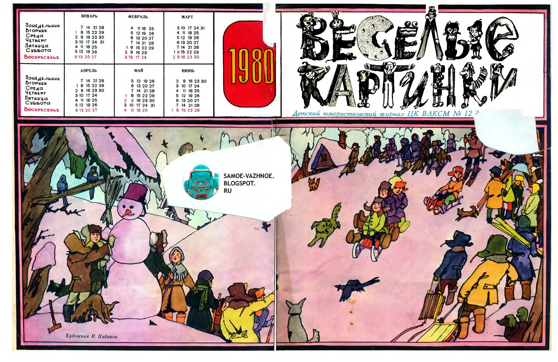 Журнал Весёлые картинки 12 1979 Обложка дети санки снеговик