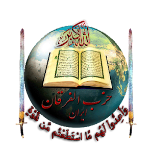 آرم  حزب الفرقان ایران