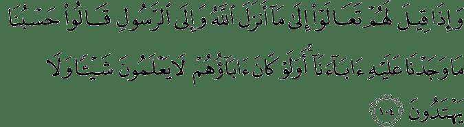 Surat Al-Maidah Ayat 104