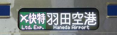 京浜急行電鉄 緑のエアポート快特 羽田空港行き 3800形側面