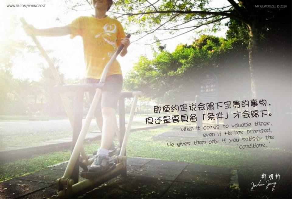 郑明析,摄理,月明洞,运动,公园,Joshua Jung, Providence, Wolmyeong Dong, sport, park