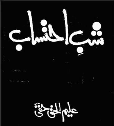 Free download Shab e ehtisab novel by Aleem ul Haq Haqi pdf, Online reading.