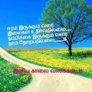 Tamil nambikkai kavithai