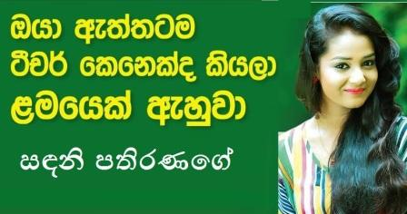 Sandani Pathiranage gossip lanka hot news