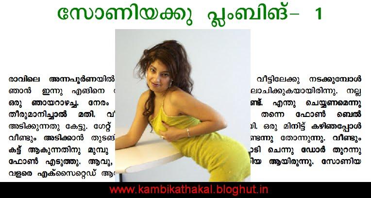 Malayalam Sex Stories