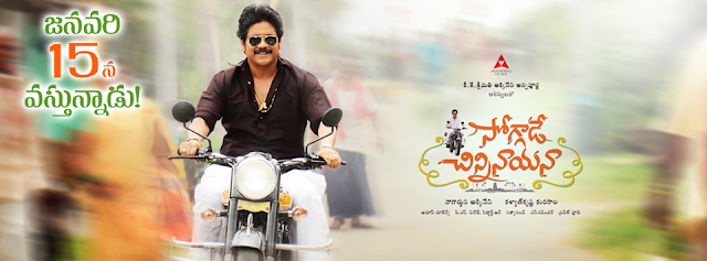 Soggade Chinni Nayana Movie Tickets Online Booking ,Soggade Chinni Nayana Soggade Chinni Nayana Tickets Advance Booking,Buy Soggade Chinni Nayana Tickets,Online Movie Tickets Booking for Soggade Chinni Nayana, Theater Tickets Booking for Soggade Chinni Nayana Movie Tickets Online Booking in Hyderabad,Soggade Chinni Nayana Movie Tickets, Soggade Chinni Nayana Online Booking, Soggade Chinni Nayana Ticket Booking Online in Advance.Ticket New Soggade Chinni Nayana Movie Tickets Online Booking , Book my show Tickets booking for Soggade Chinni Nayana ,Just Tickets online booking for Soggade Chinni Nayana,Easy Movies Soggade Chinni Nayana Tickets booking , Tickets booking for Soggade Chinni Nayana ,Tickets for Soggade Chinni Nayana Premier Show,Tickets for Soggade Chinni Nayana Benefit Show,Telugucinemas.in Tickets booking ,Soggade Chinni Nayana Tickets,Telugu cinema Soggade Chinni Nayana Tickets ,Masthi Tickets .in Soggade Chinni Nayana tickets Here is the great opportunity to book Tickets of Soggade Chinni Nayana in Advance you can book tickets for every theater in Andhra Pradesh and Telangana ,Tamil Nadu,Maharastara,Westbengal,. Soggade Chinni Nayana movie was directed by Koratala Siva produced by Mythri Movie makers banner Soggade Chinni Nayana , you book Tickets for Any place in Telangana (Nizam),Andhrapradesh (Ceeded ,UA,Vizag )Bangalore, Andhra,Vishakapatnam,Chennai,Hyderabad,Guntur,Kakinada, Mumbai,Vijayawada, Rajahmundry, Bhimavaram, Khammam,etc Soggade Chinni Nayana movie tickets ,Soggade Chinni Nayana tickets in Easymovies,Soggade Chinni Nayana Tickets Soggade Chinni Nayana tickets in Book my show,Soggade Chinni Nayana tickets in Book my show,Book my show tickets Srimathudu,Soggade Chinni Nayana tickets in Hyderabad Soggade Chinni Nayana movie tickets ,Soggade Chinni Nayana tickets in Ticket dada,Soggade Chinni Nayana movie tickets,Soggade Chinni Nayana hyderabad tickets,Soggade Chinni Nayana Rajahmundry tickets, Soggade Chinni Nayana movie tickets in Ticketnew,Soggade Chinni Nayana cinema tickets,Soggade Chinni Nayana Tickets online Soggade Chinni Nayana tickets in Chennai,tamil nadu,karnataka,pondichery,maharastra,west bengal Soggade Chinni Nayana tickets,Soggade Chinni Nayana tickets online,Soggade Chinni Nayana advance booking
