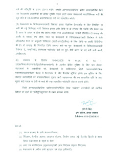 cghs+clarification+hindi+2