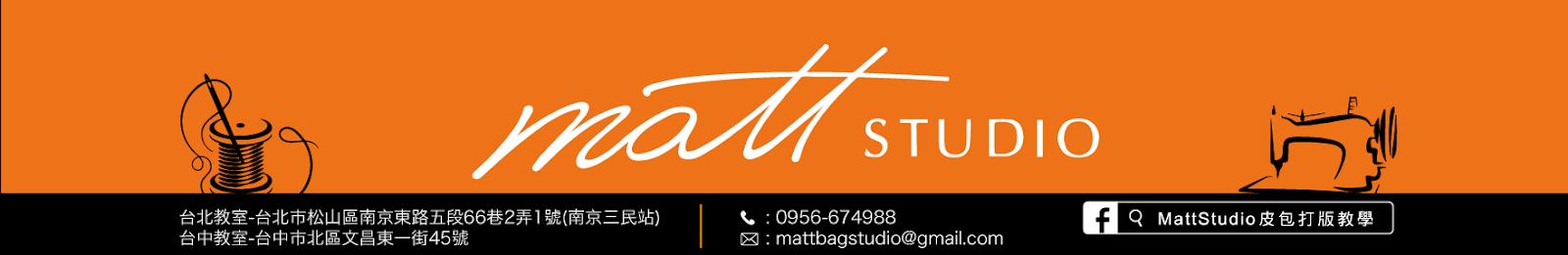 Matt Studio.皮革手作.皮包打版.手縫車縫.教學工作室