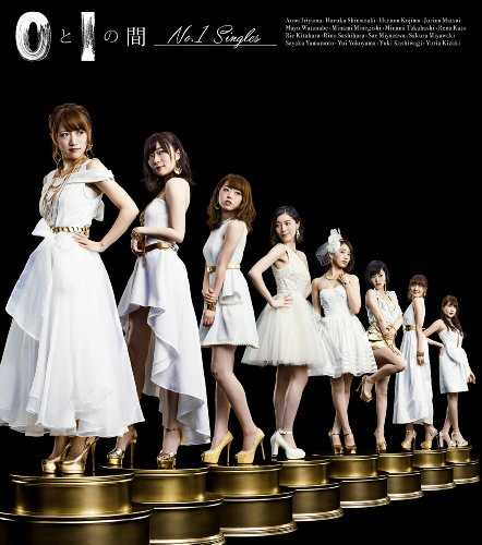 [Album] AKB48 – 0と1の間 (2015.11.18/MP3/RAR)