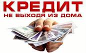 Kредит Порадник