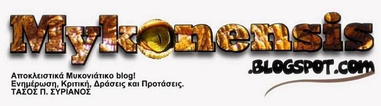 Mykonensis.blogspot.com